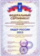 leaderRF_2013
