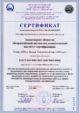 sert-SMK-00475-ru