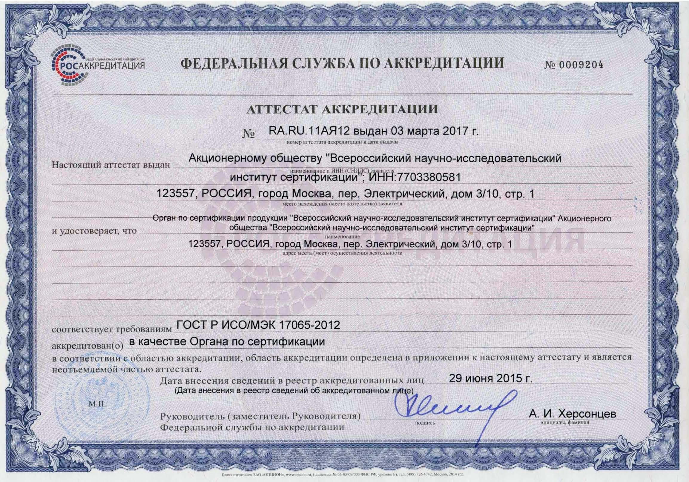 Сертификация детских игрушек от 10,000 рублей! Закажи сертификацию ... 0caa45576c6