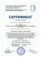 Сертификат СМК-2018-рус