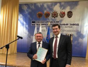 Нижний Новгород вручение сертификата по бережливому производству